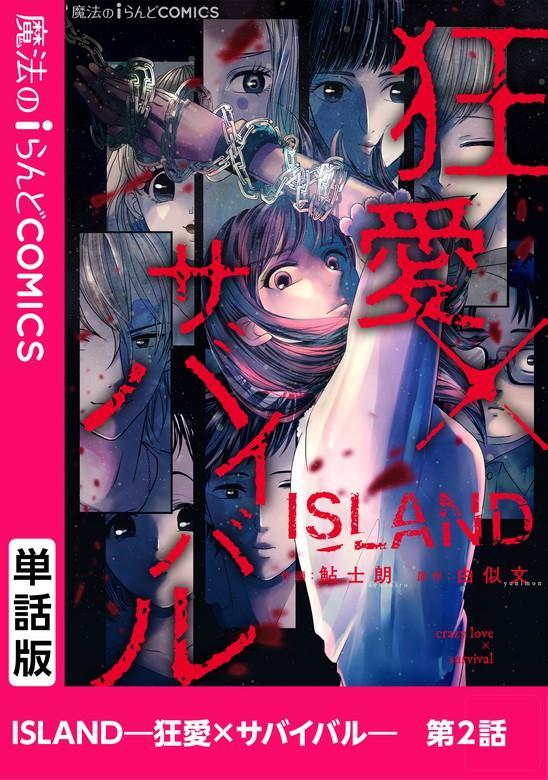 ISLAND―狂愛×サバイバル― 第2話