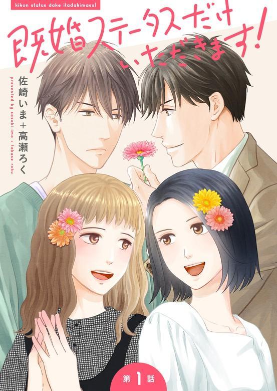 【単話】既婚ステータスだけいただきます!【第1話】相馬璃子
