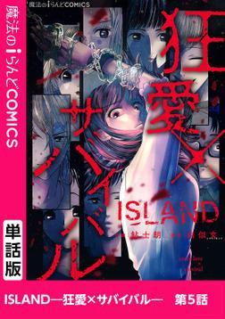 ISLAND―狂愛×サバイバル― 第5話