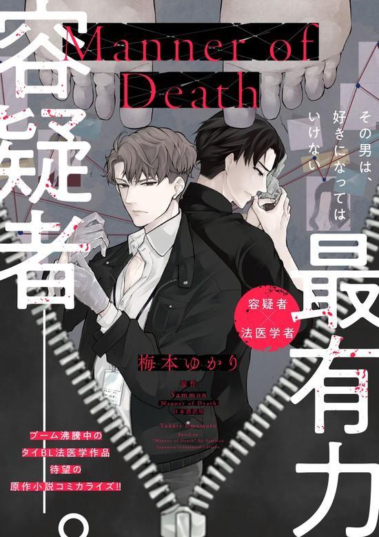 Manner of Death 第1話