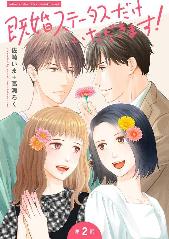 【単話】既婚ステータスだけいただきます!【第2話】相馬誠一郎