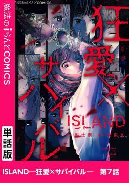 ISLAND―狂愛×サバイバル― 第7話