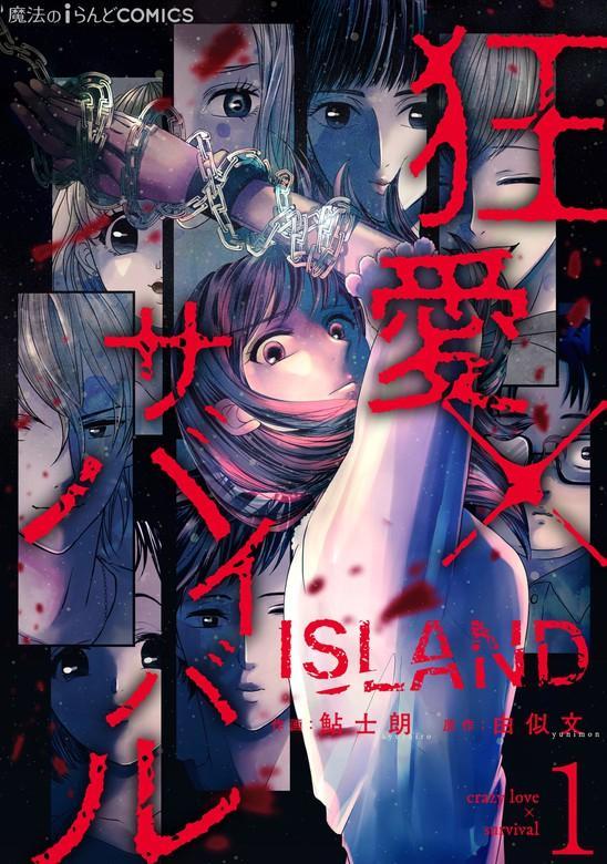 ISLAND‐狂愛×サバイバル‐(1)