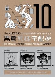 Kurosagi Corpse Delivery Service Volume 10