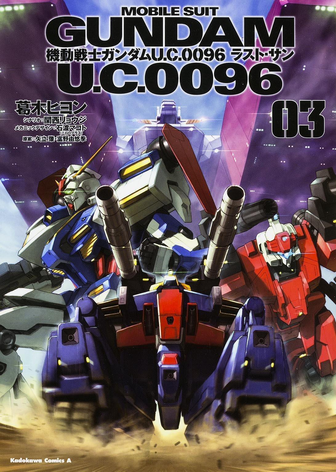 機動戦士ガンダム U.C.0096 ラスト・サン (3)