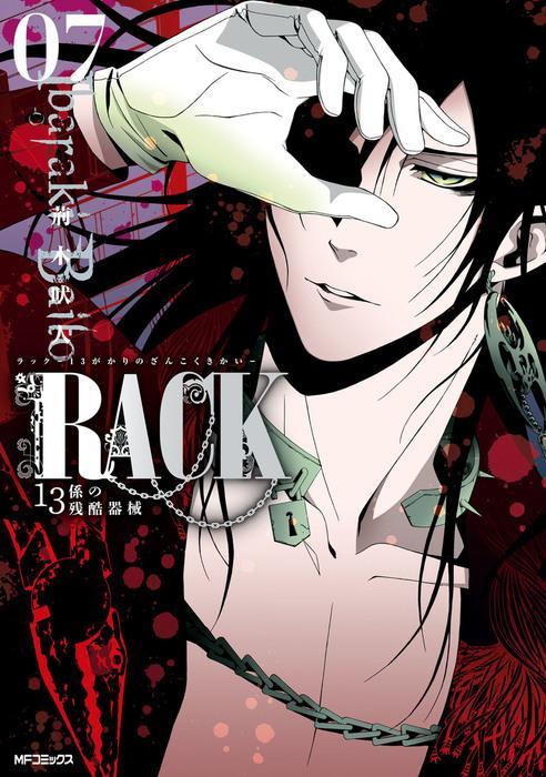 RACK‐13係の残酷器械‐ 7