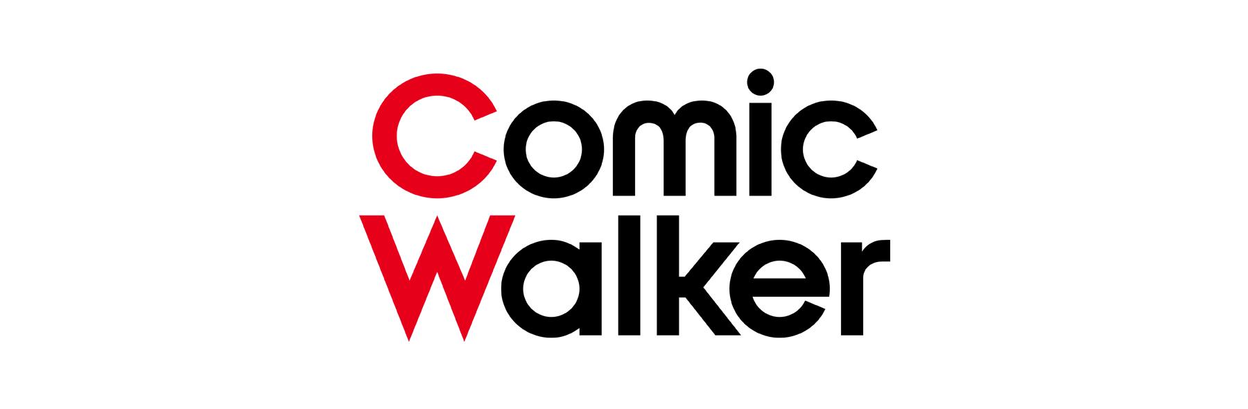 コミックウォーカー コミック一覧 無料コミック comicwalker