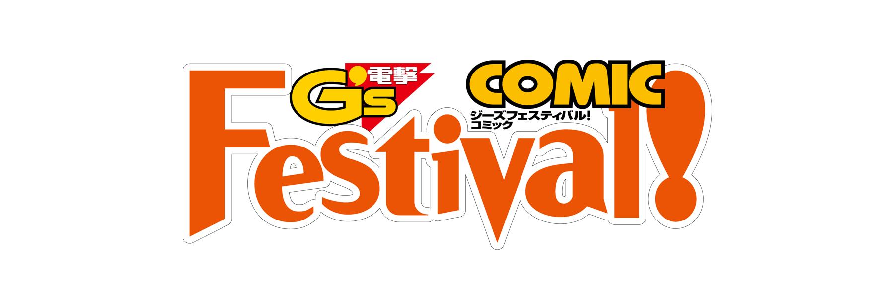 電撃G's Festival COMIC