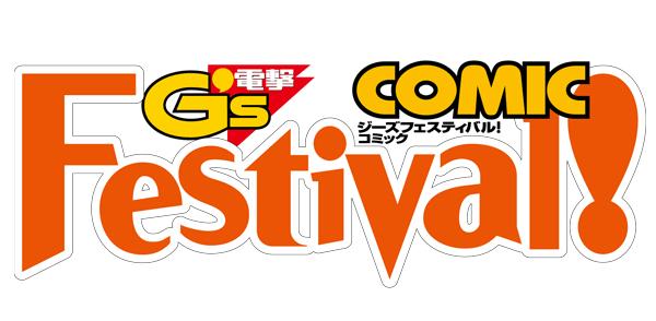 電擊G's Festival COMIC