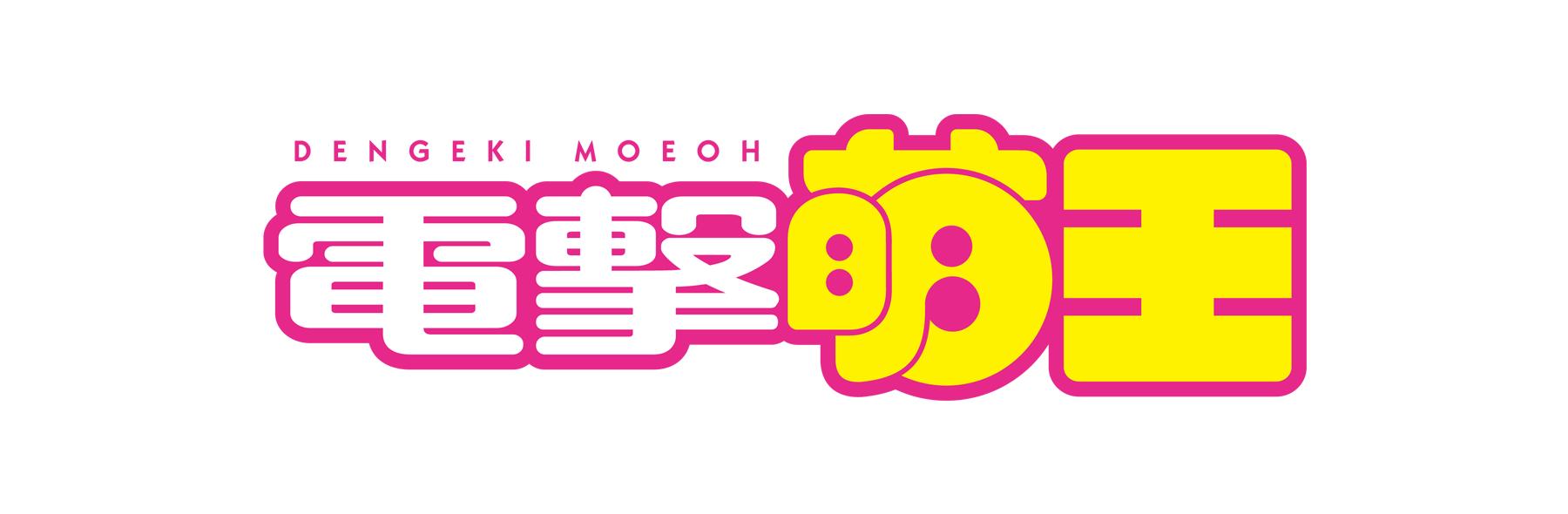 電撃萌王 公式サイトはコチラ!
