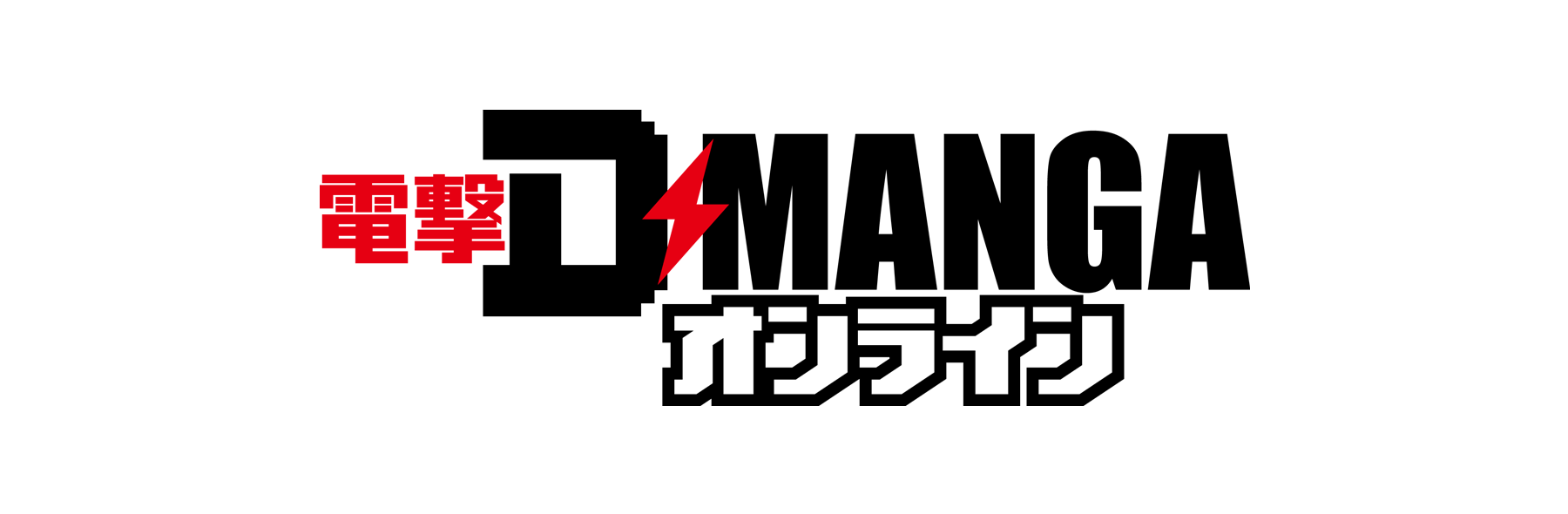 電撃D-MANGAオンライン