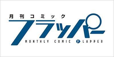 コミックフラッパー