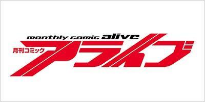 コミックアライブ