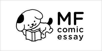 MFコミックエッセイ