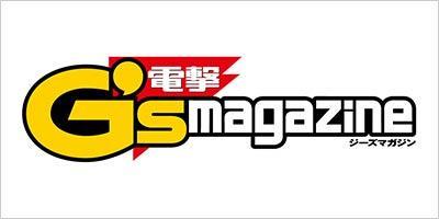 電撃G'smagazine