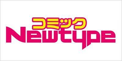 コミックNewtype
