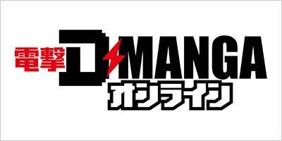 電擊D-MANGA ONLINE