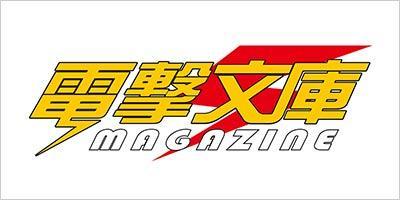 電撃文庫MAGAZINE