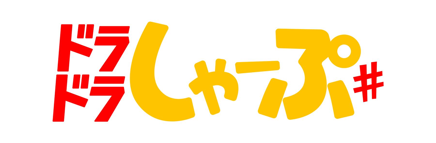 ドラドラしゃーぷ#