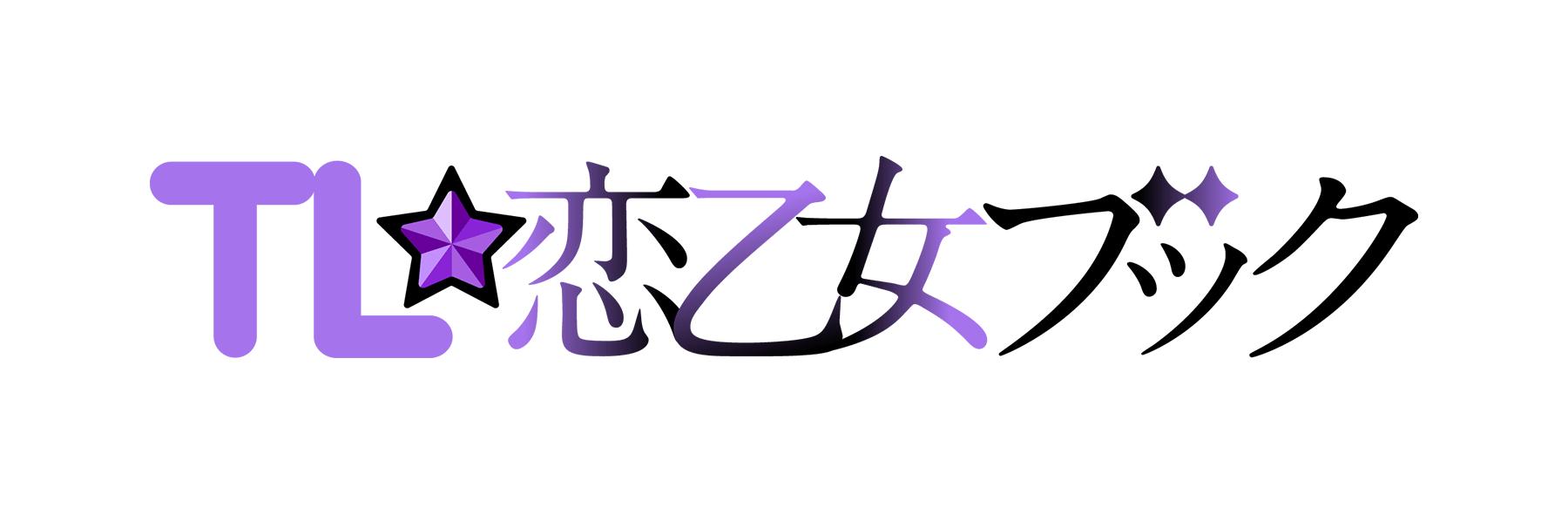 TL☆恋乙女ブック