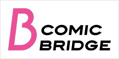 コミックブリッジ