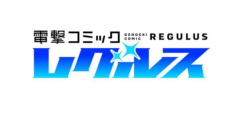 電撃コミック レグルス