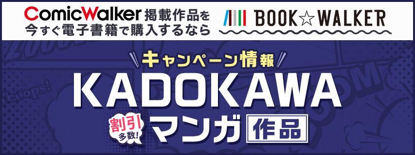 【BW】KADOKAWA作品キャンペーン一覧
