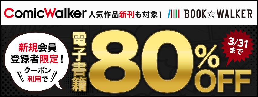 【BW】80%OFFクーポン