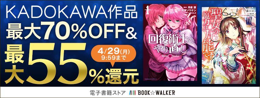 【BW】KADOKAWA作品コイン最大55%還元キャンペーン