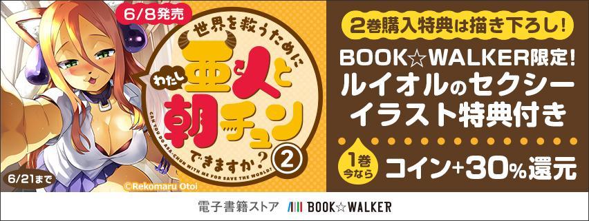 世界を救うために亜人と朝チュンできますか?② BOOK☆WALKER限定描き下ろしデジタルピンナップ