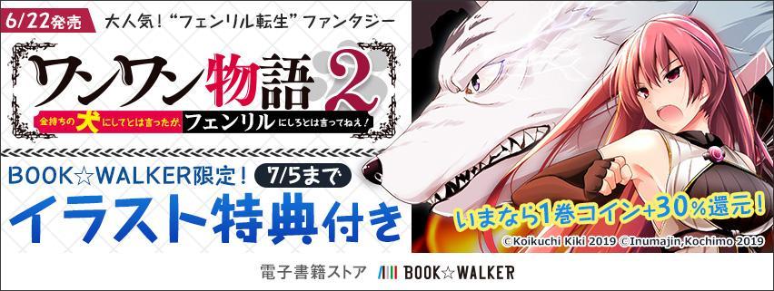 『ワンワン物語』②BOOK☆WALKER限定デジタルピンナップ