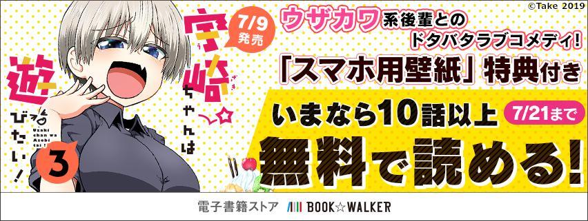 『宇崎ちゃんは遊びたい!』2巻配信キャンペーン