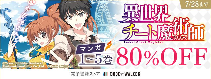 【BW】『異世界チート魔術師』80%OFFキャンペーン