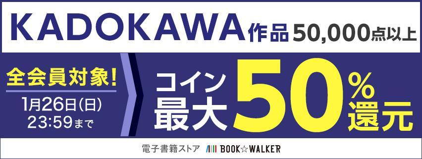 【BW】KADOKAWA作品コイン最大50%還元キャンペーン