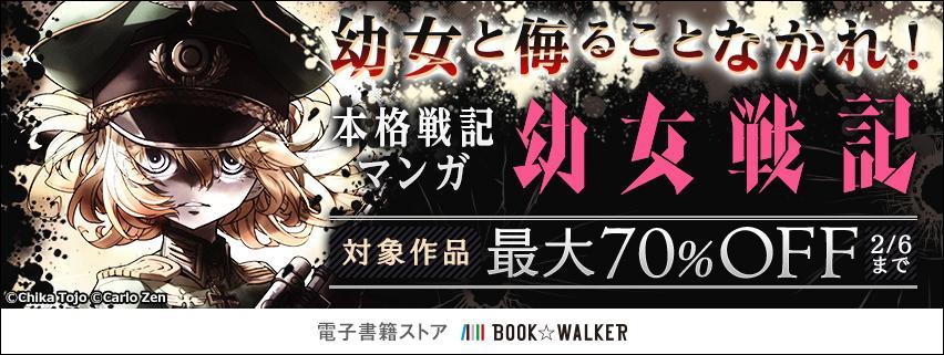 『幼女戦記』70%OFFクーポンキャンペーン