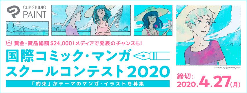 国際コミック・マンガスクールコンテスト 2020