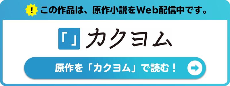 カクヨム 神猫ミーちゃんと猫用品召喚師の異世界奮闘記
