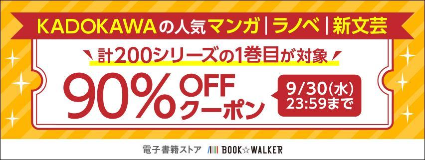 KADOKAWAの人気マンガ、ラノベ、新文芸がクーポンで90%OFF