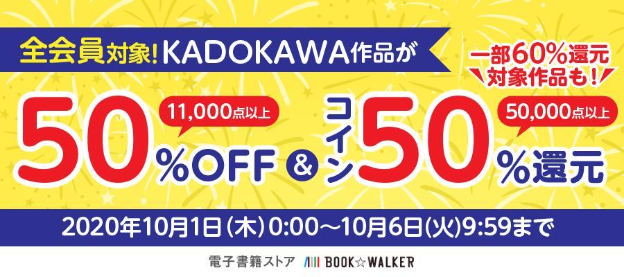 【BW】ニコニコカドカワ祭り2020