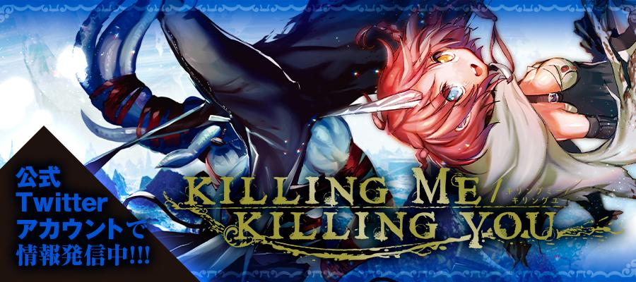 KILLING ME / KILLING YOU