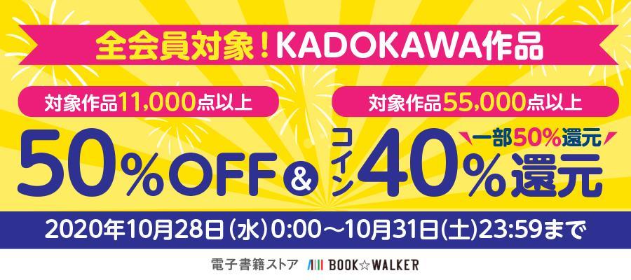 【BW】ニコニコカドカワ祭り2020 アンコール