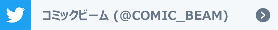 コミックビーム公式ツイッター