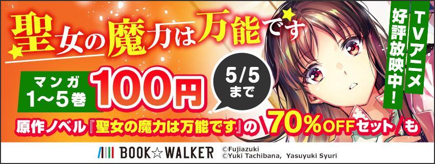 マンガ『聖女の魔力は万能です』シリーズが各巻100円(税込)!