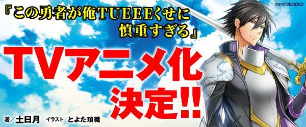 『この勇者が俺TUEEくせに慎重すぎる』TVアニメ化決定!!