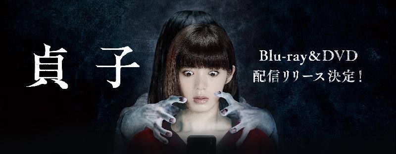 映画『貞子』公式サイト