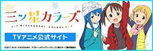 三ツ星カラーズ アニメ公式サイト