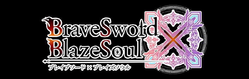 ゲーム『ブレイブソード×ブレイズソウル』公式サイト