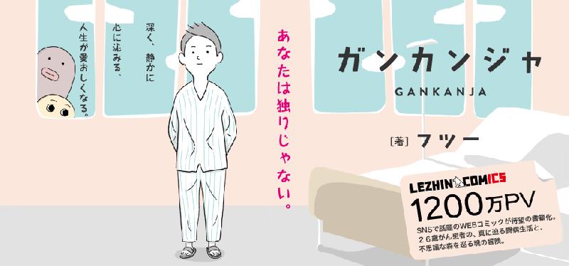 ガンカンジャ公式サイト