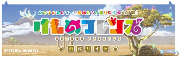 けものフレンズ公式サイト