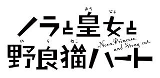TVアニメ「ノラと皇女と野良猫ハート」の公式サイト
